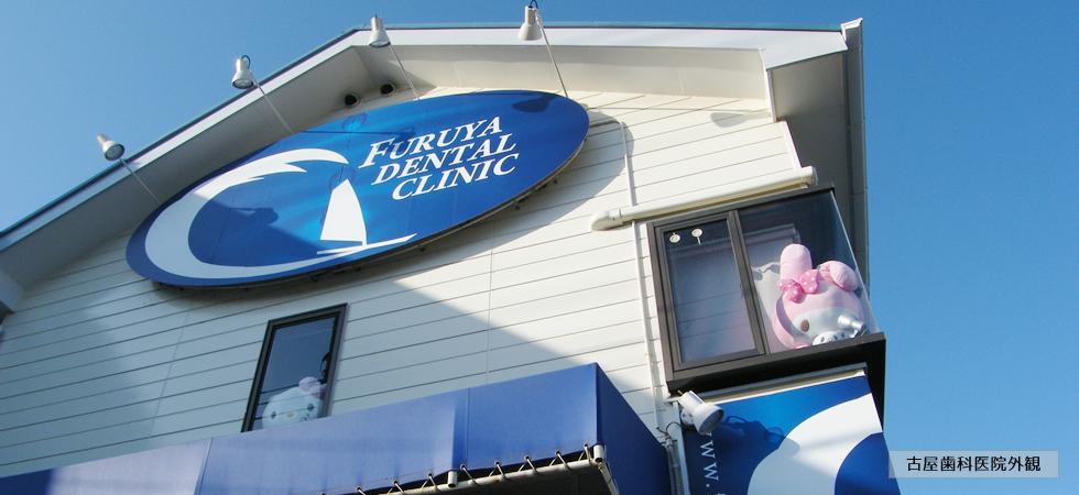 古屋歯科医院photo